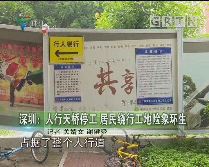 深圳:人行天桥停工 居民绕行工地险象环生