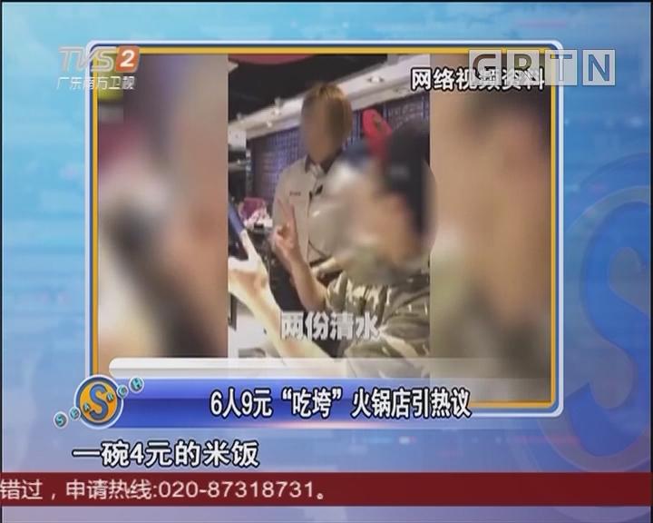"""6人9元""""吃垮""""火锅店引热议"""