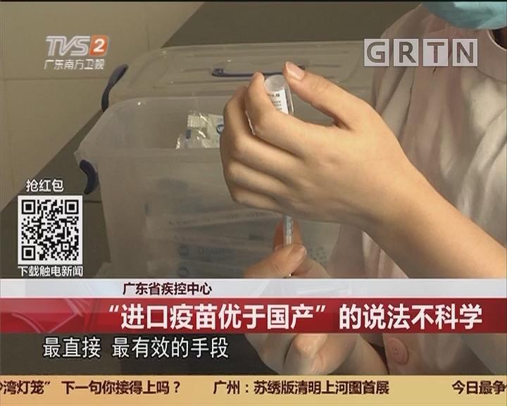 """广东省疾控中心:""""进口疫苗优于国产""""的说法不科学"""
