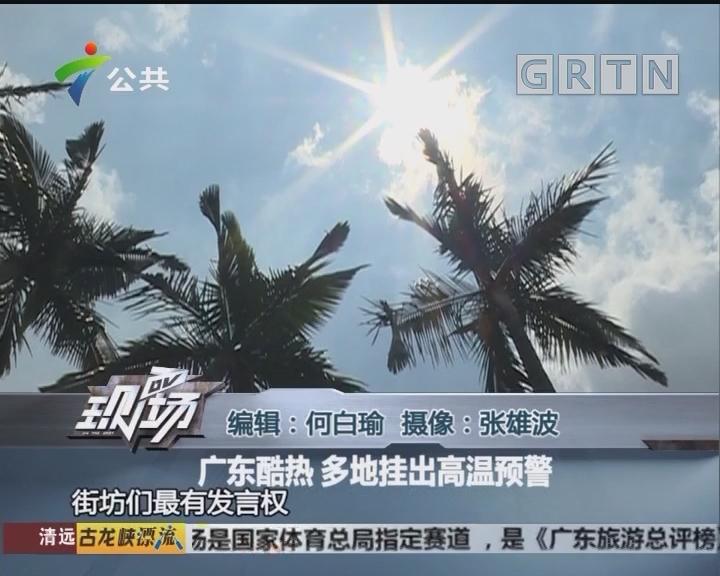 广东酷热 多地挂出高温预警