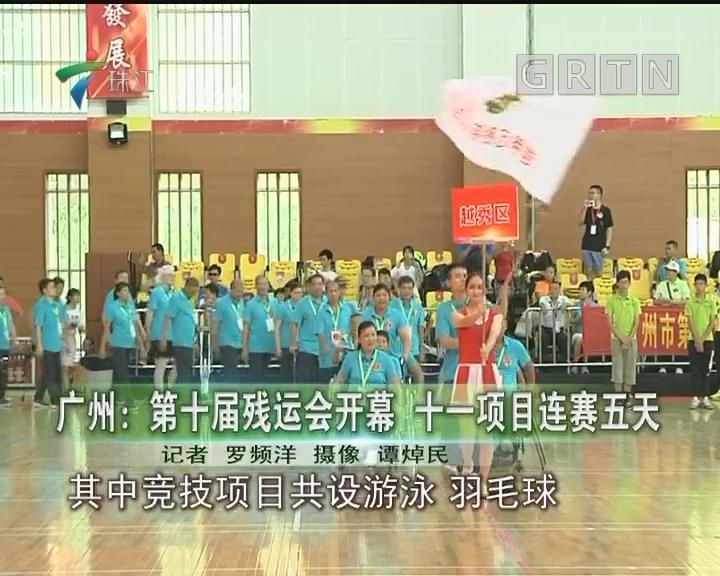 广州:第十届残运会开幕 十一项目连赛五天