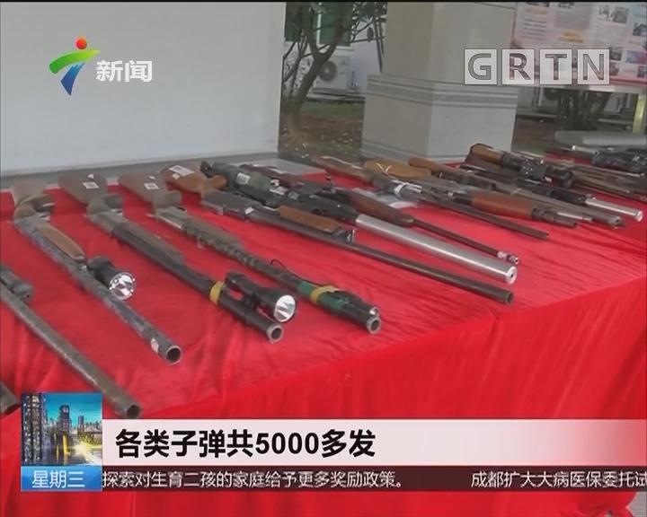 江门:最大制贩枪支案告破 抓捕过程惊险