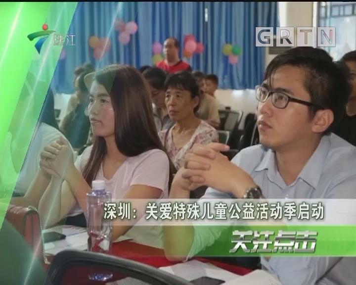 深圳:关爱特殊儿童公益活动季启动