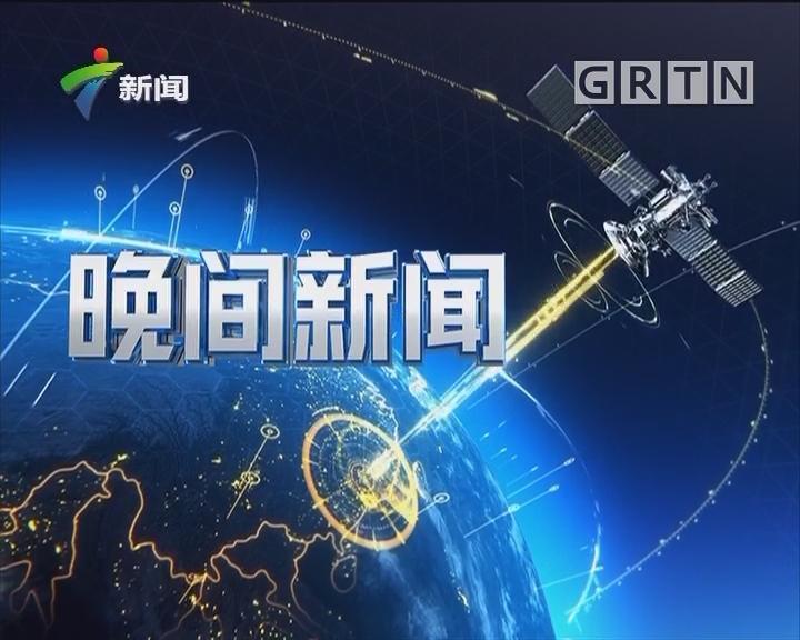 """[2018-07-22]晚间新闻:上海:台风""""安比""""登陆 崇明岛方向轮渡全线封闭"""
