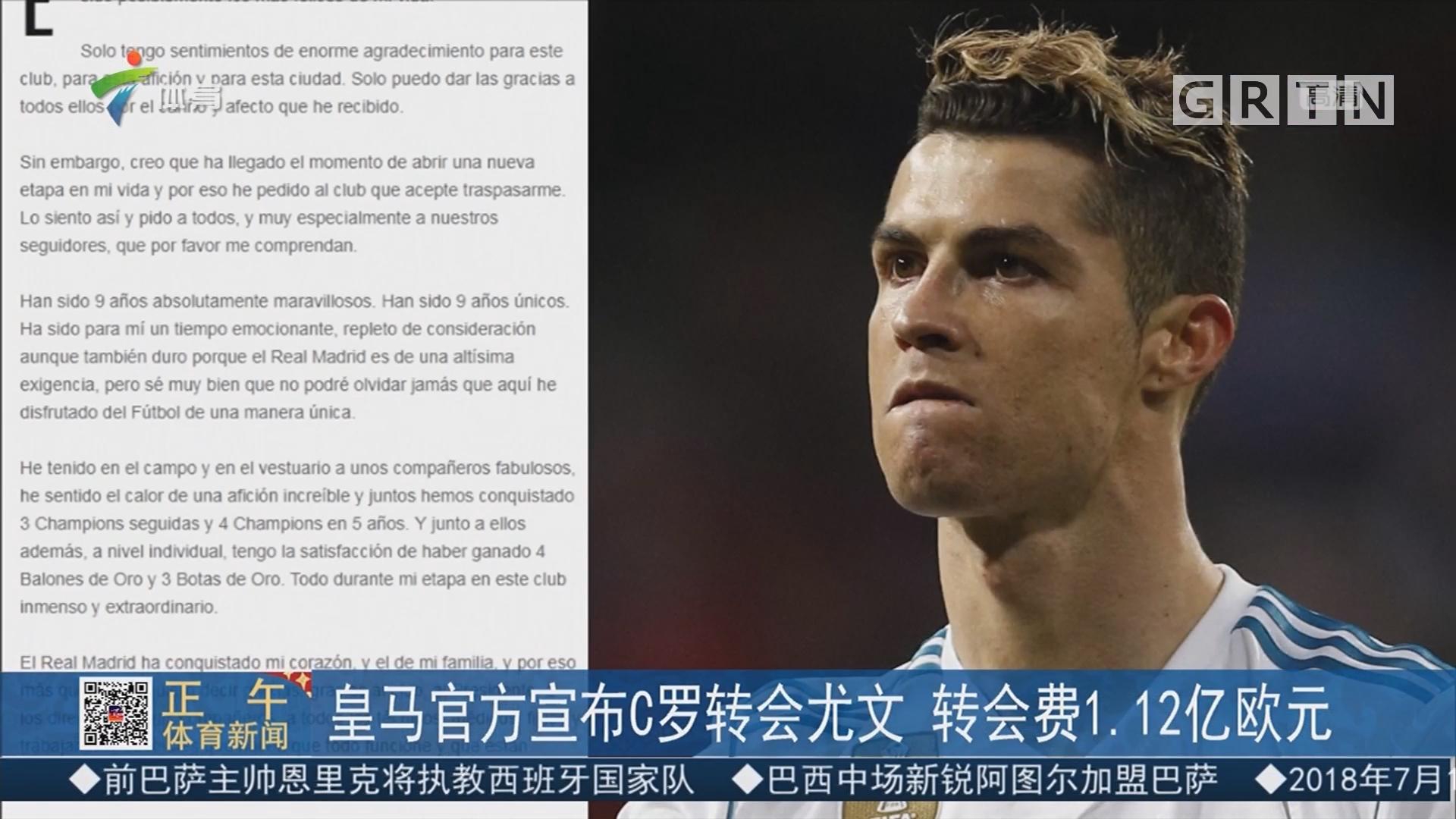 皇马官方宣布C罗转会尤文 转会费1.12亿欧元
