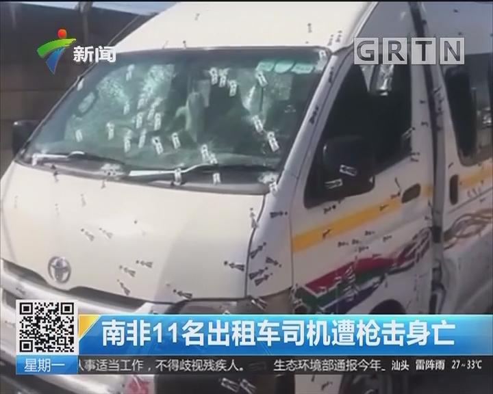 南非11名出租车司机遭枪击身亡