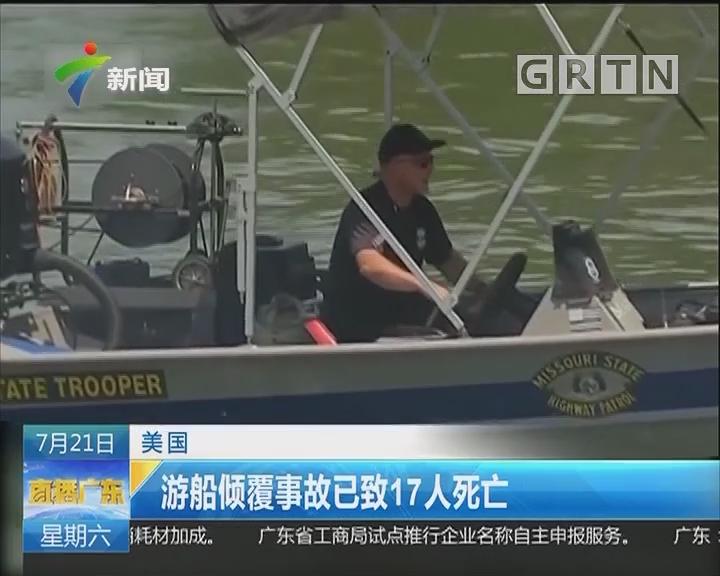美国:游船倾覆事故已致17人死亡