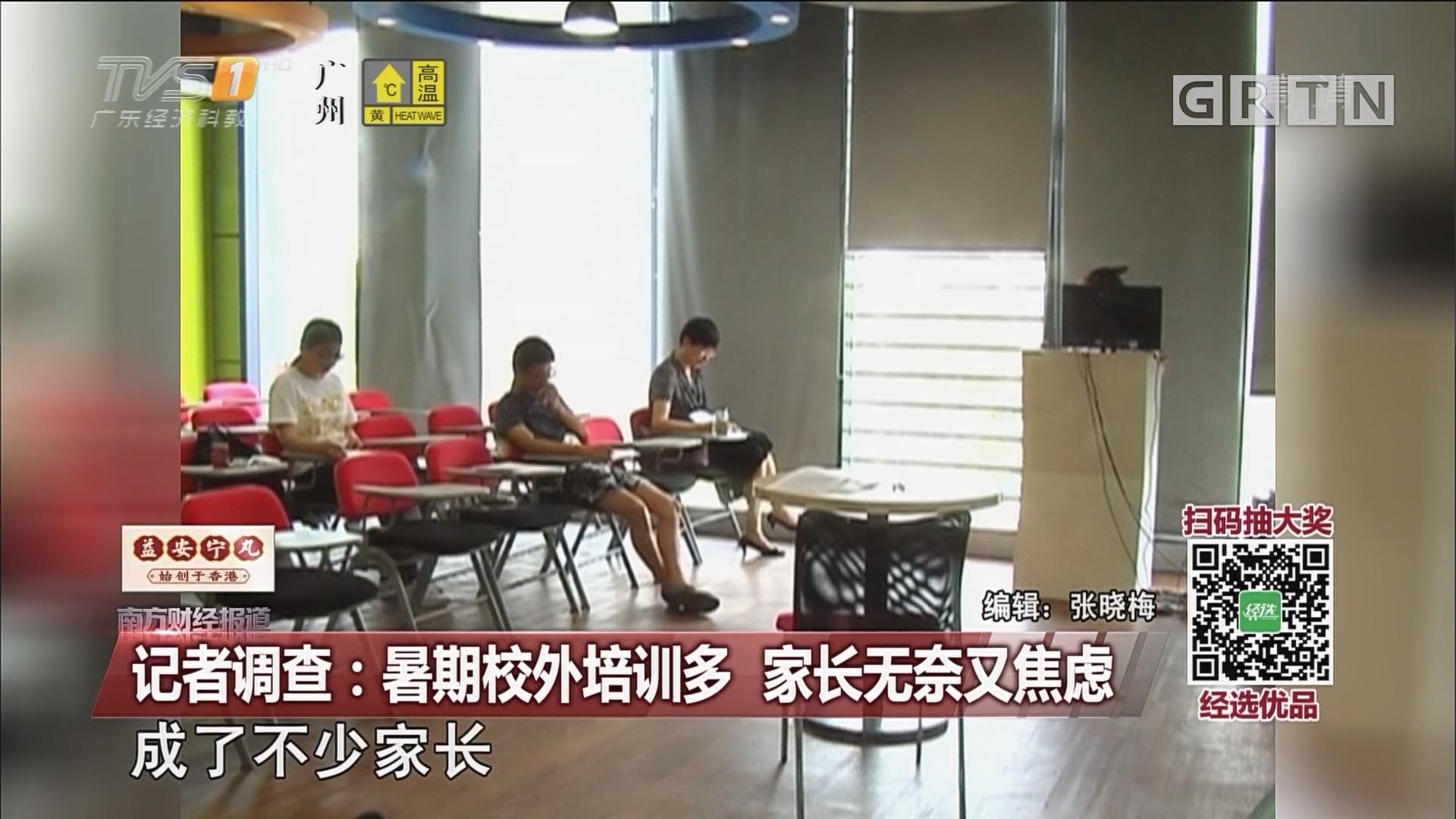 记者调查:暑期校外培训多 家长无奈又焦虑