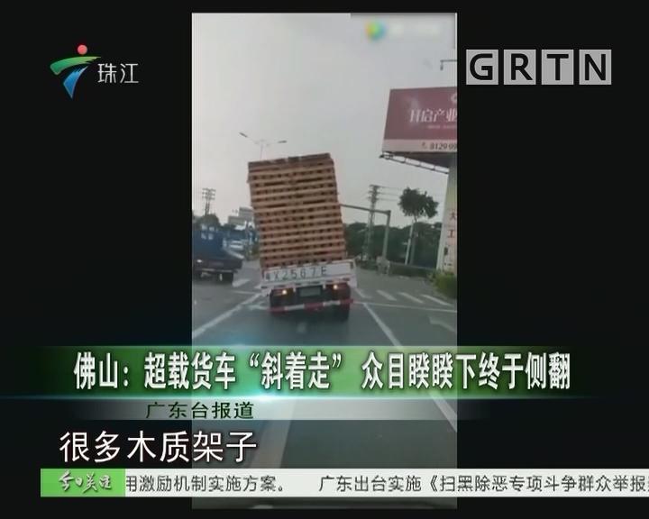 """佛山:超载货车""""斜着走"""" 众目睽睽下终于侧翻"""