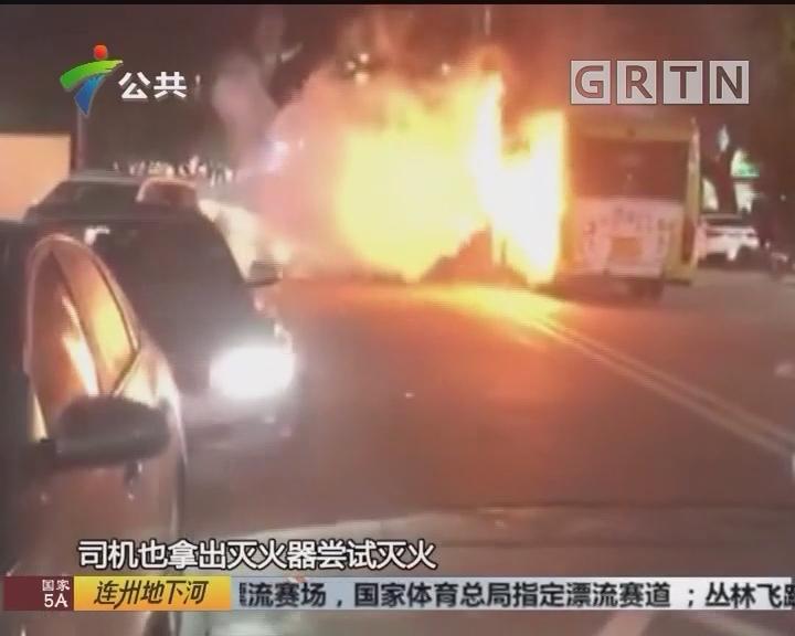 佛山:公交车突发自燃 路人纷纷躲避