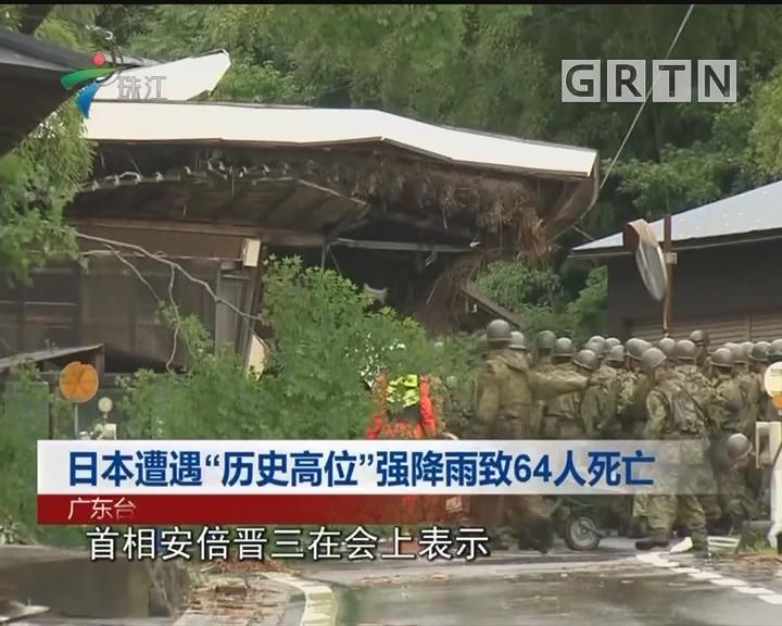 """日本遭遇""""历史高位""""强降雨致64人死亡"""