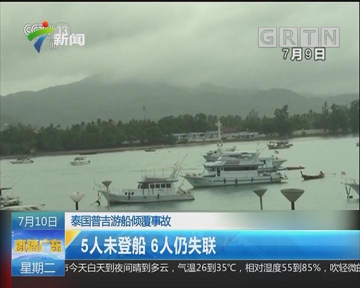 泰国普吉游船倾覆事故:5人未登船 6人仍失联