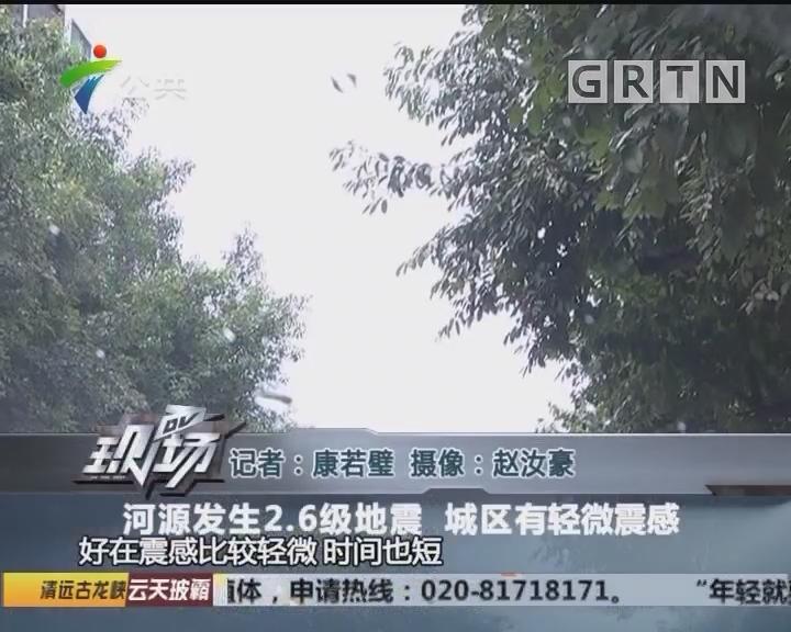河源发生2.6级地震 城区有轻微震感