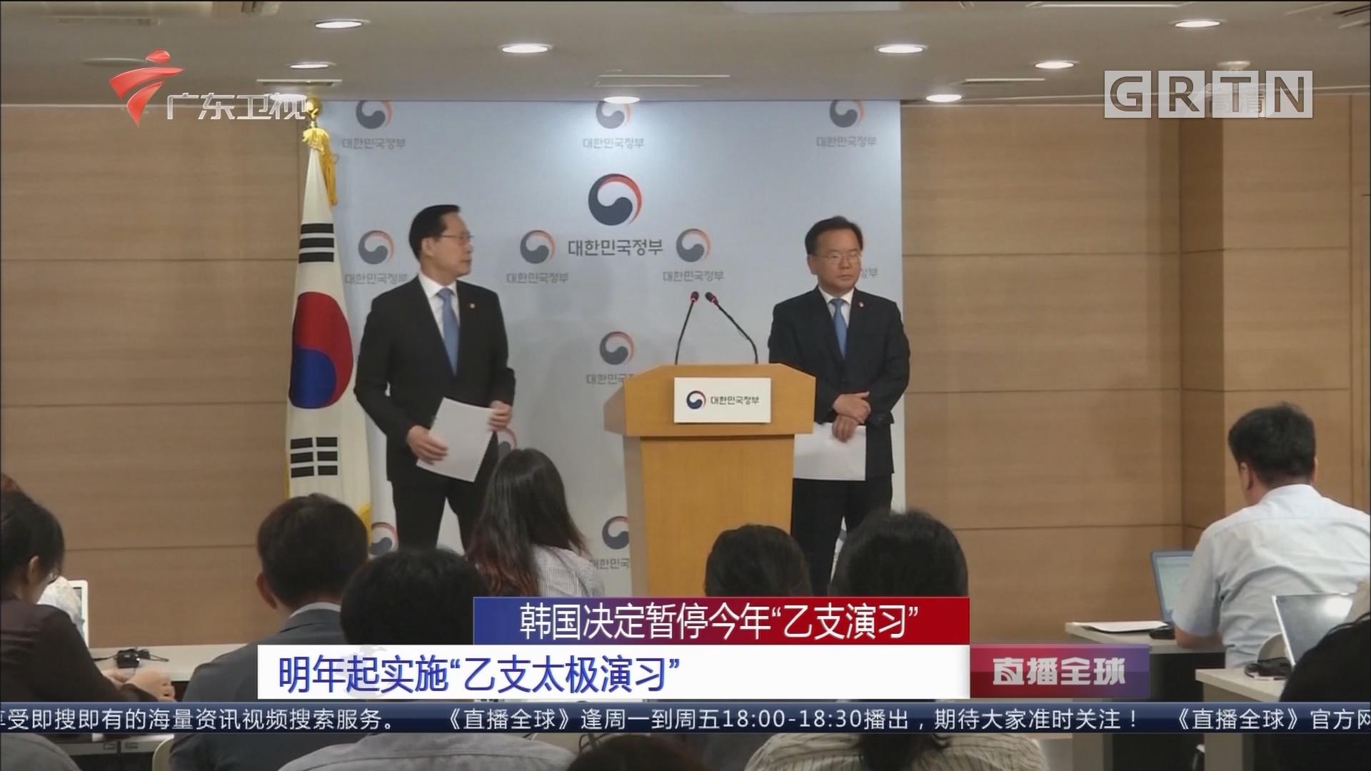 """韩国决定暂停今年""""乙支演习"""" 明年起实施""""乙支太极演习"""""""