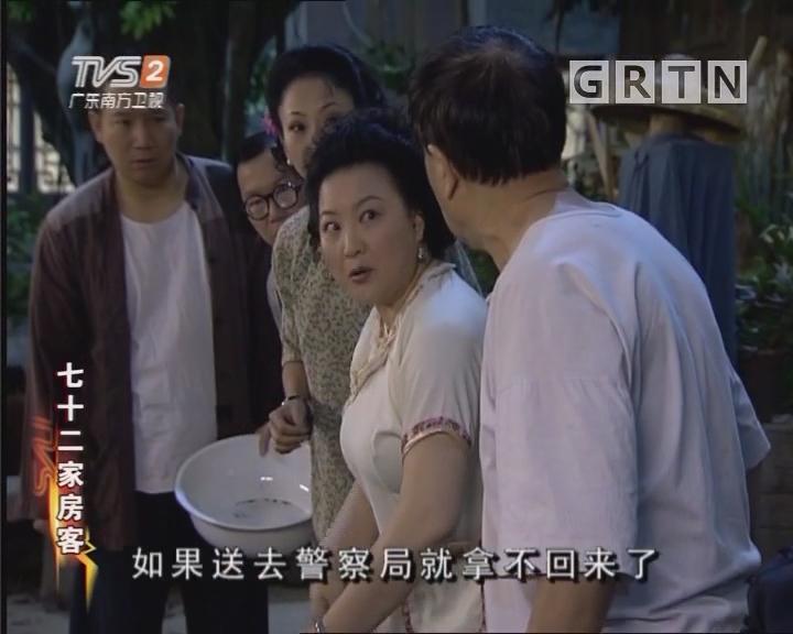 [2018-07-20]七十二家房客:真人不露相(上)
