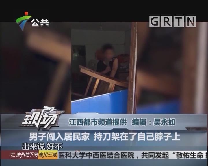 男子闯入居民家 持刀架在了自己脖子上