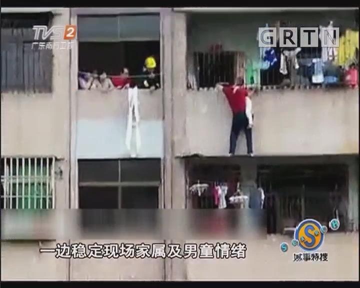 4岁男童被卡6楼防盗网 消防13分钟生死营救