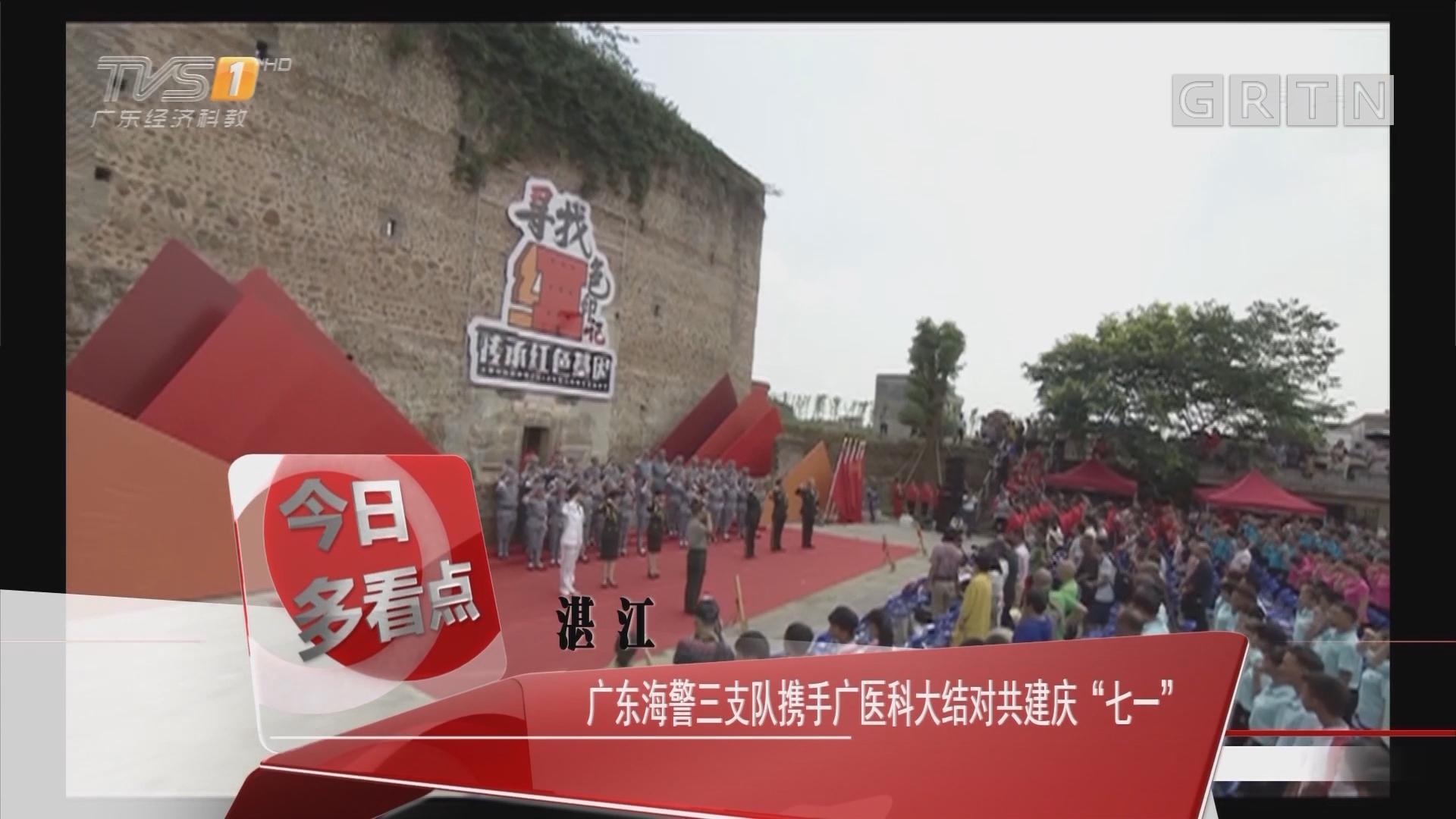 """湛江:广东海警三支队携手广医科大结对共建庆""""七一"""""""