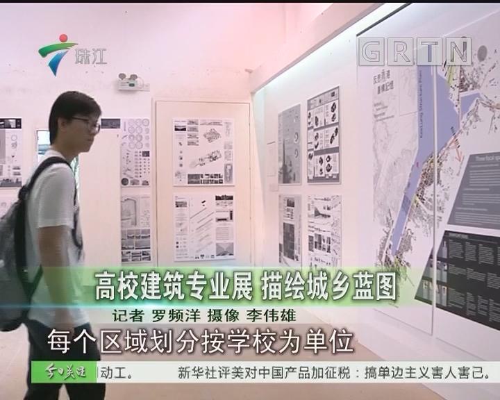 高校建筑专业展 描绘城乡蓝图