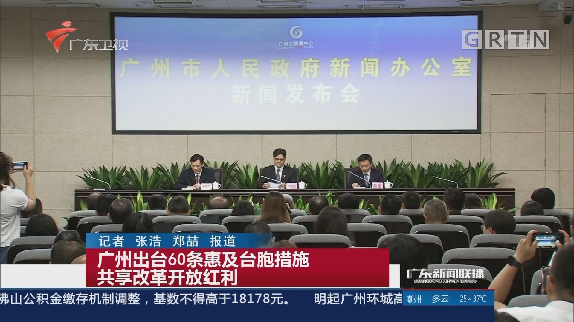 广州出台60条惠及台胞措施共享改革开放红利