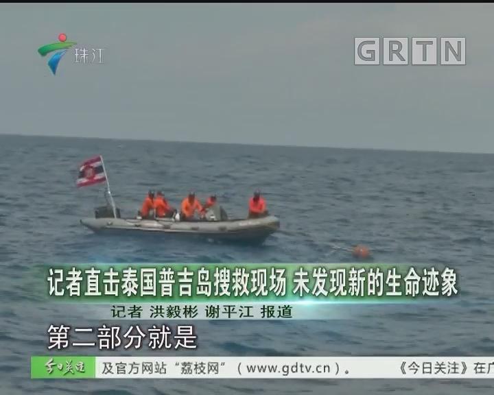 记者直击泰国普吉岛搜救现场 未发现新的生命迹象