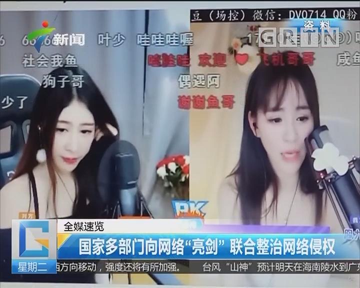 """国家多部门向网络""""亮剑"""" 联合整治网络侵权"""