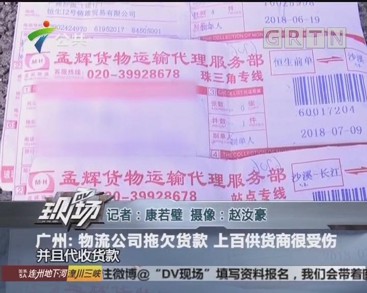 广州:物流公司拖欠货款 上百供货商很受伤