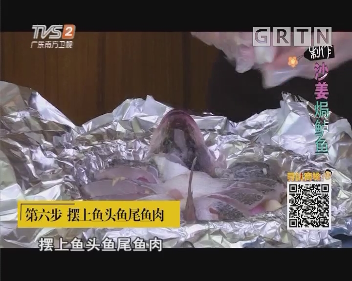 制作沙姜焗鲈鱼