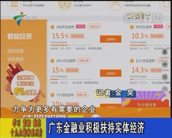 广东金融业积极扶持实体经济