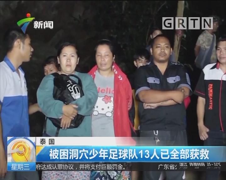 泰国:被困洞穴少年足球队13人已全部获救