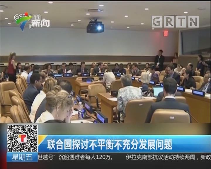 联合国探讨不平衡不充分发展问题