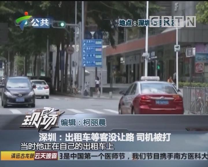 深圳:出租车等客没让路 司机被打