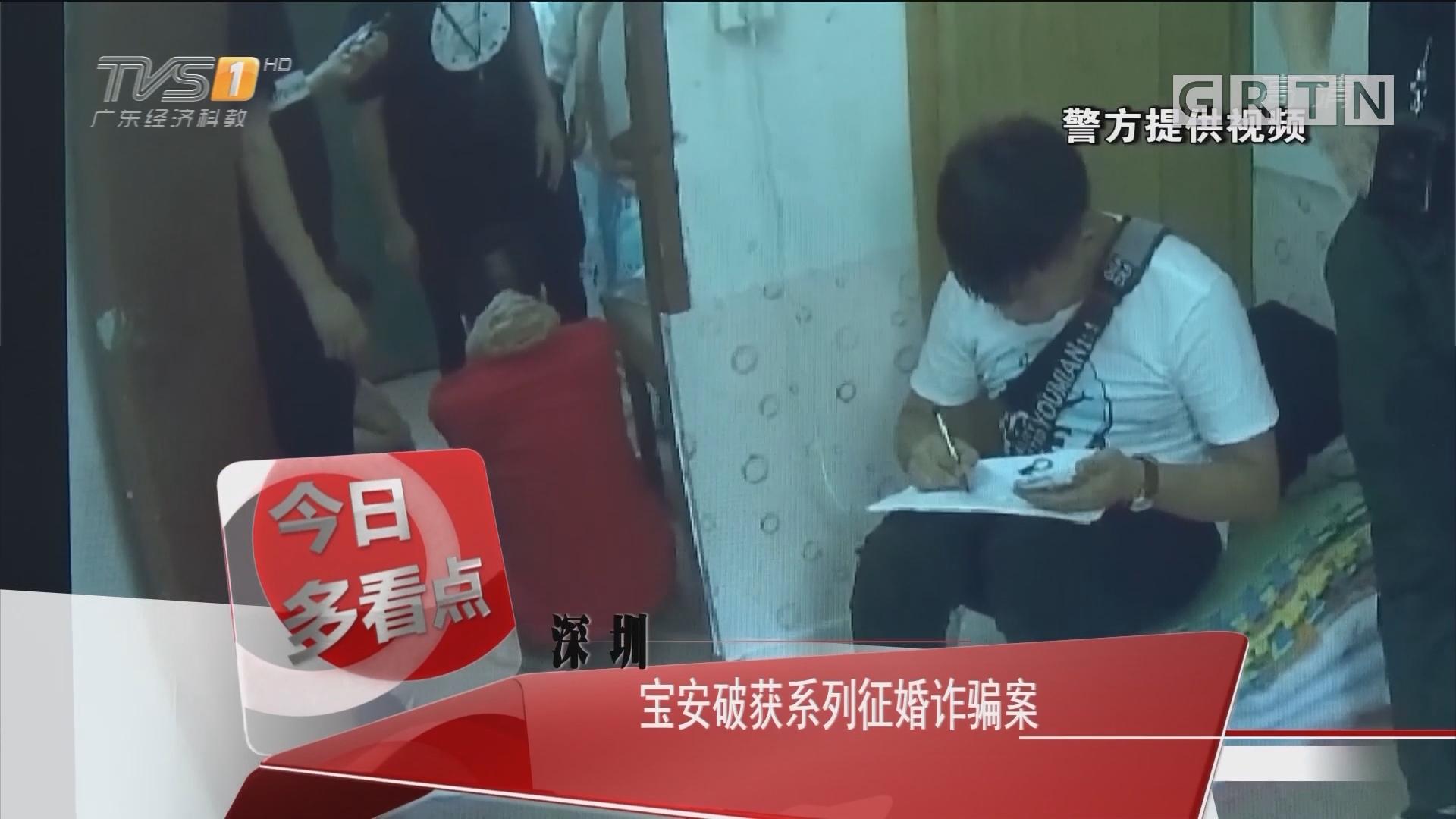深圳:宝安破获系列征婚诈骗案