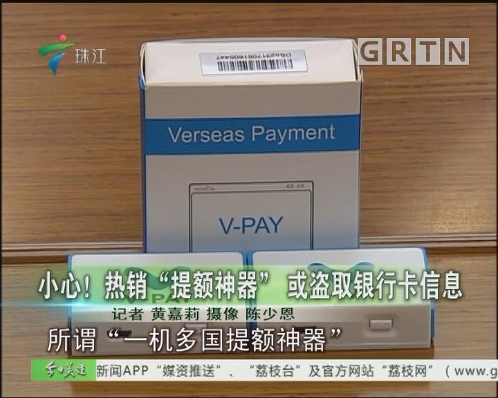 """小心!热销""""提额神器"""" 或盗取银行卡信息"""