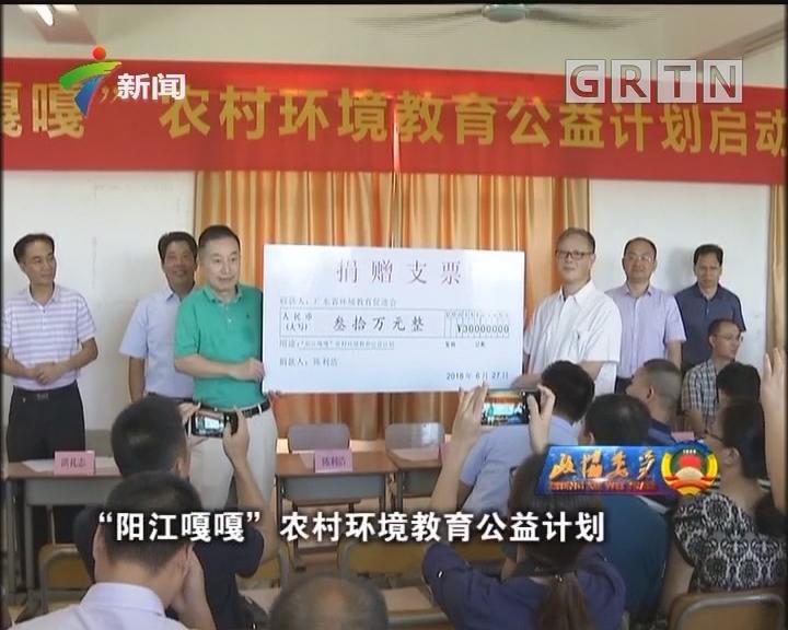 [2018-07-22]政协委员:广东环境教育在路上