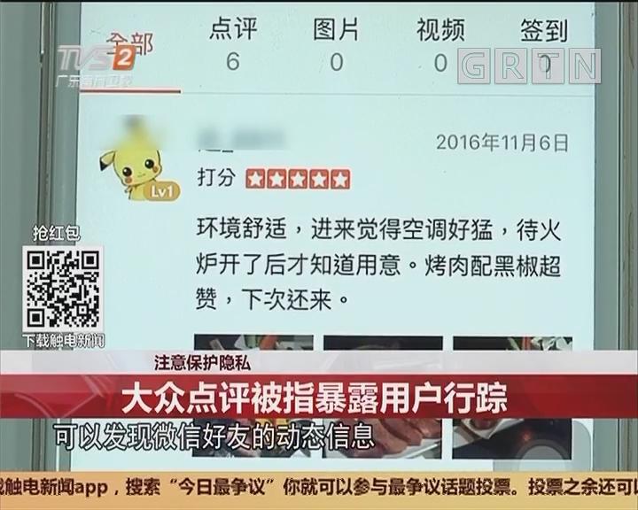 注意保护隐私:大众点评被指暴露用户行踪
