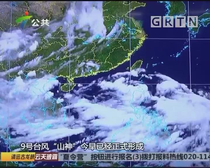 """9号台风""""山神""""明登陆 我省启动Ⅳ级应急响应"""