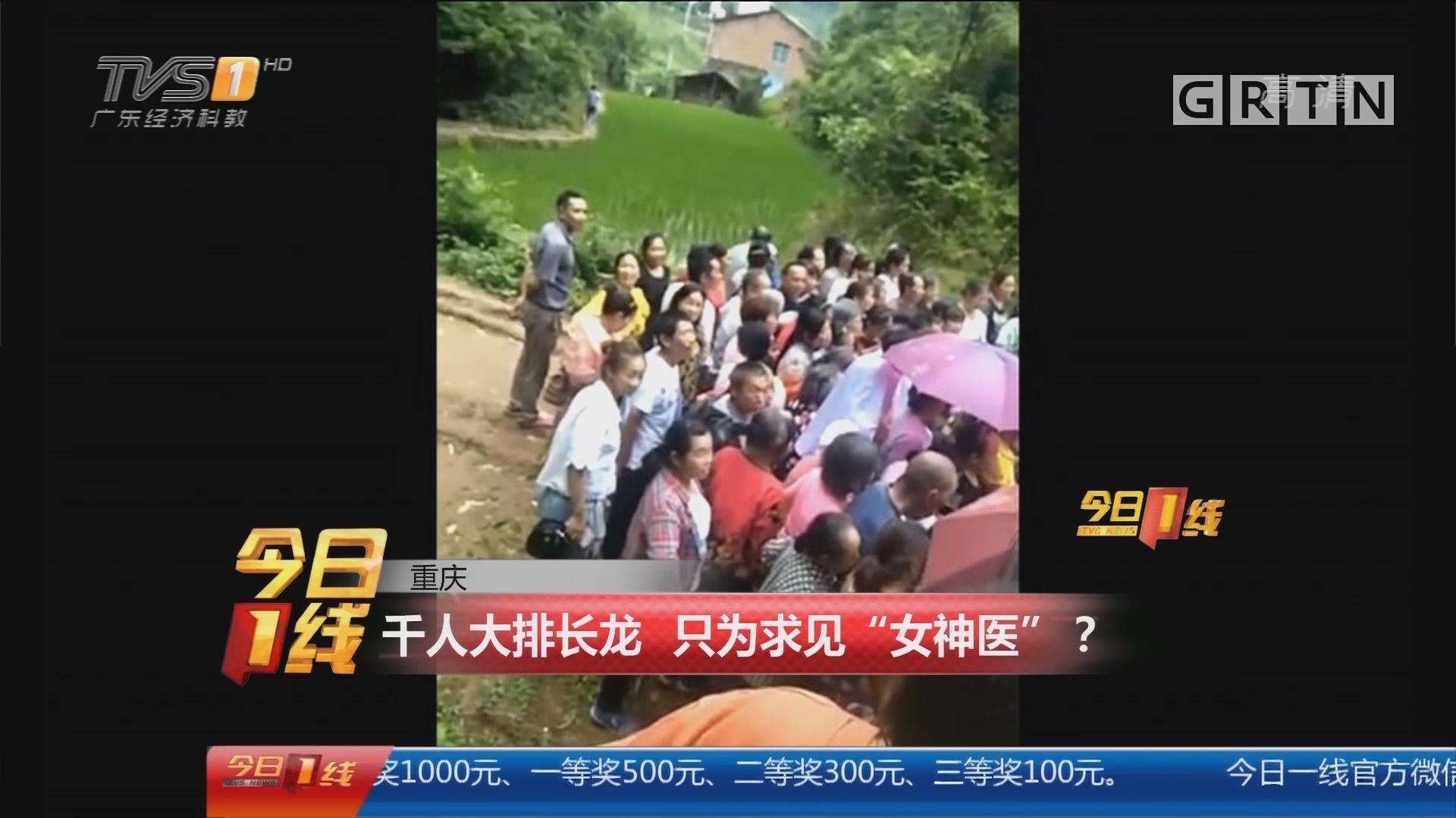 """重庆:千人大排长龙 只为求见""""女神医""""?"""
