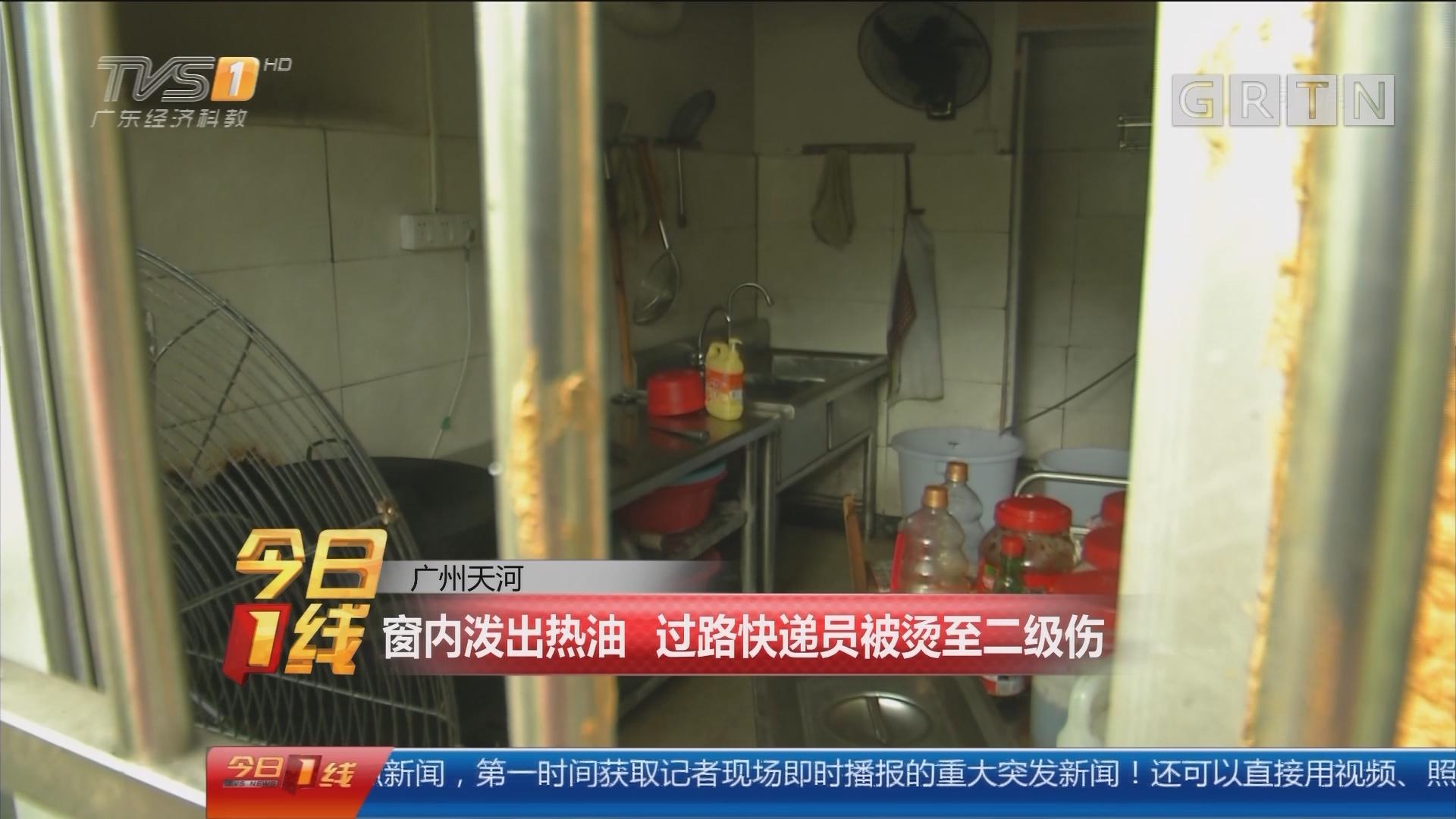 广州天河:窗内泼出热油 过路快递员被烫至二级伤