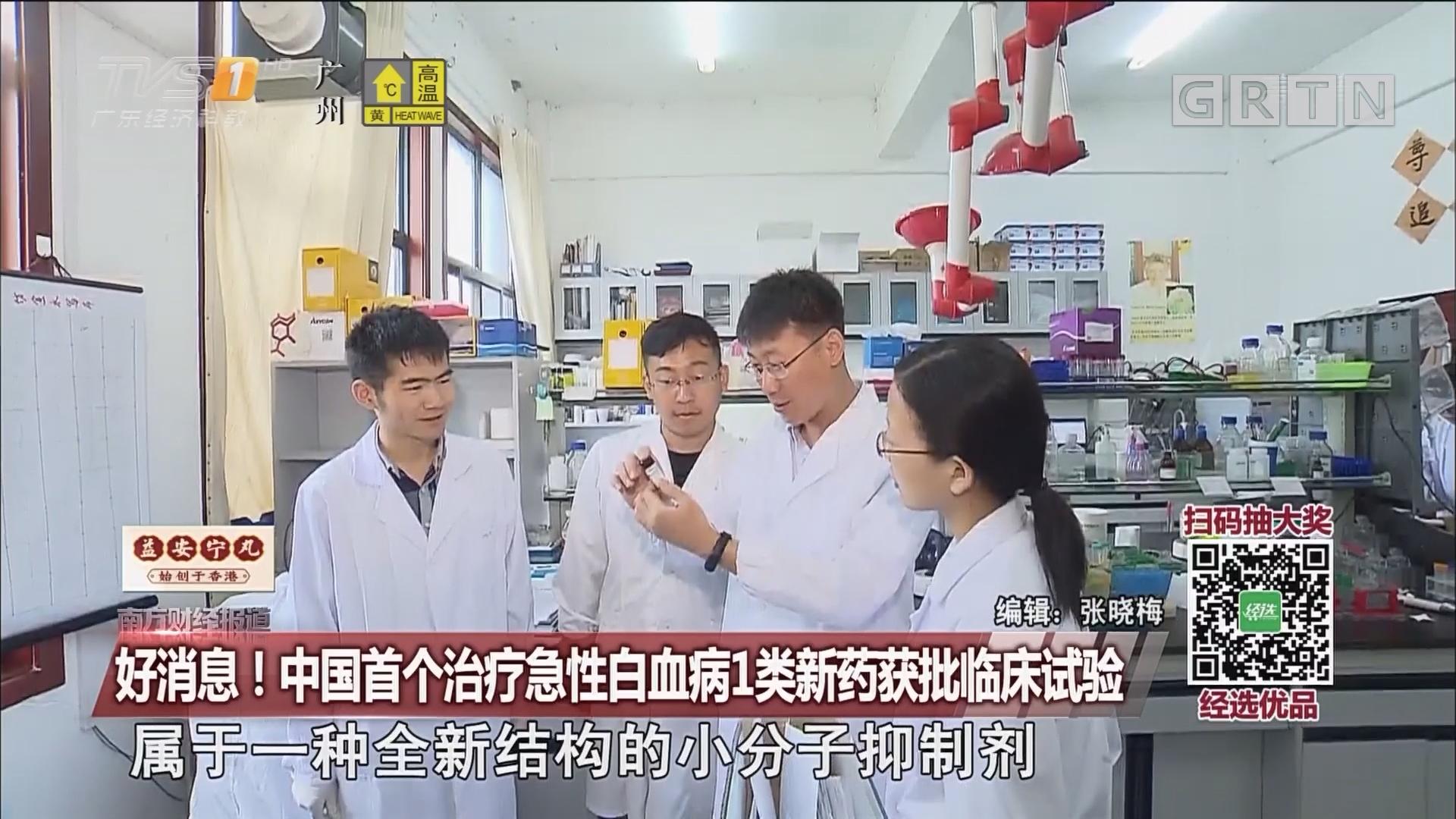 好消息!中国首个治疗急性白血病1类新药获批临床试验