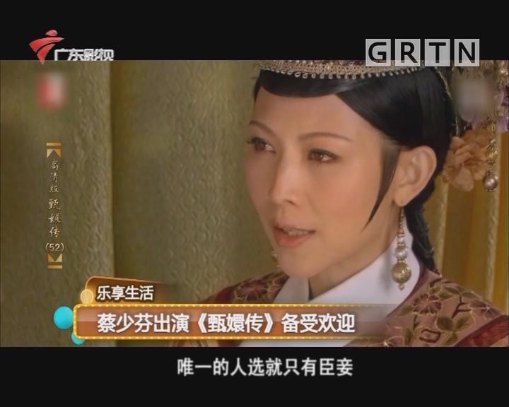 蔡少芬出演《甄嬛传》备受欢迎
