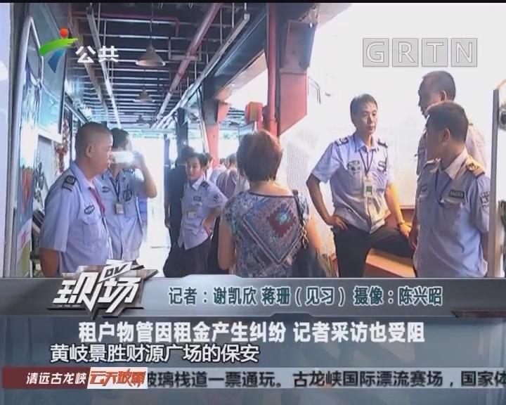 租户物管因租金产生纠纷 记者采访也受阻