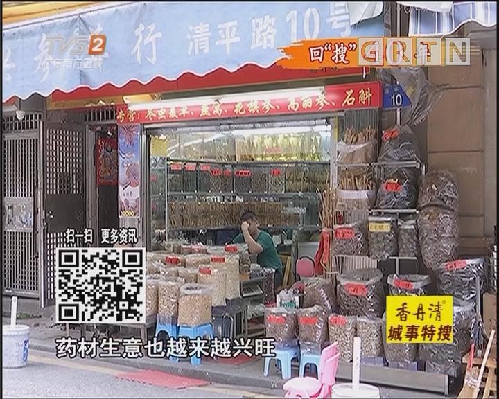 """回""""搜""""四十年:清平市场看变迁"""