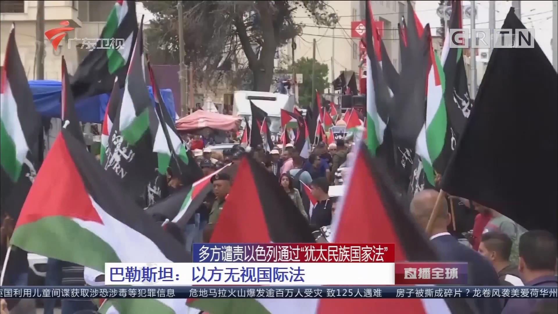 """多方谴责以色列通过""""犹太民族国家法"""" 巴勒斯坦:以方无视国际法"""