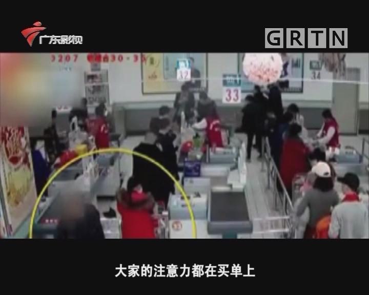 安全生活:逛超市谨防身边扒手