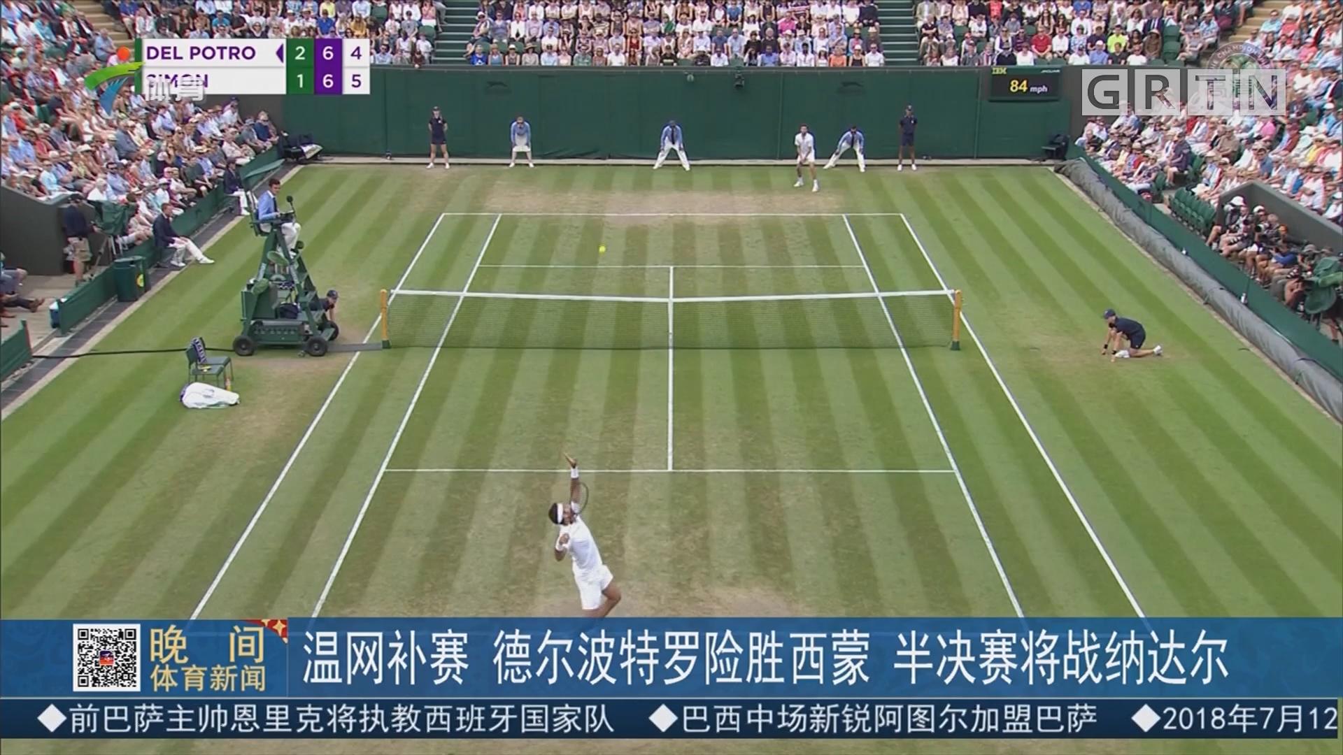 温网补赛 德尔波特罗险胜西蒙 半决赛将战纳达尔