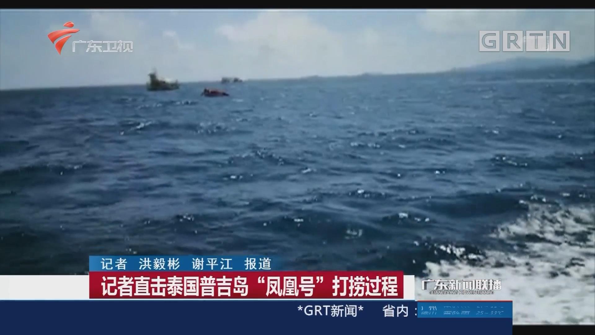 """记者直击泰国普吉岛""""凤凰号""""打捞过程"""