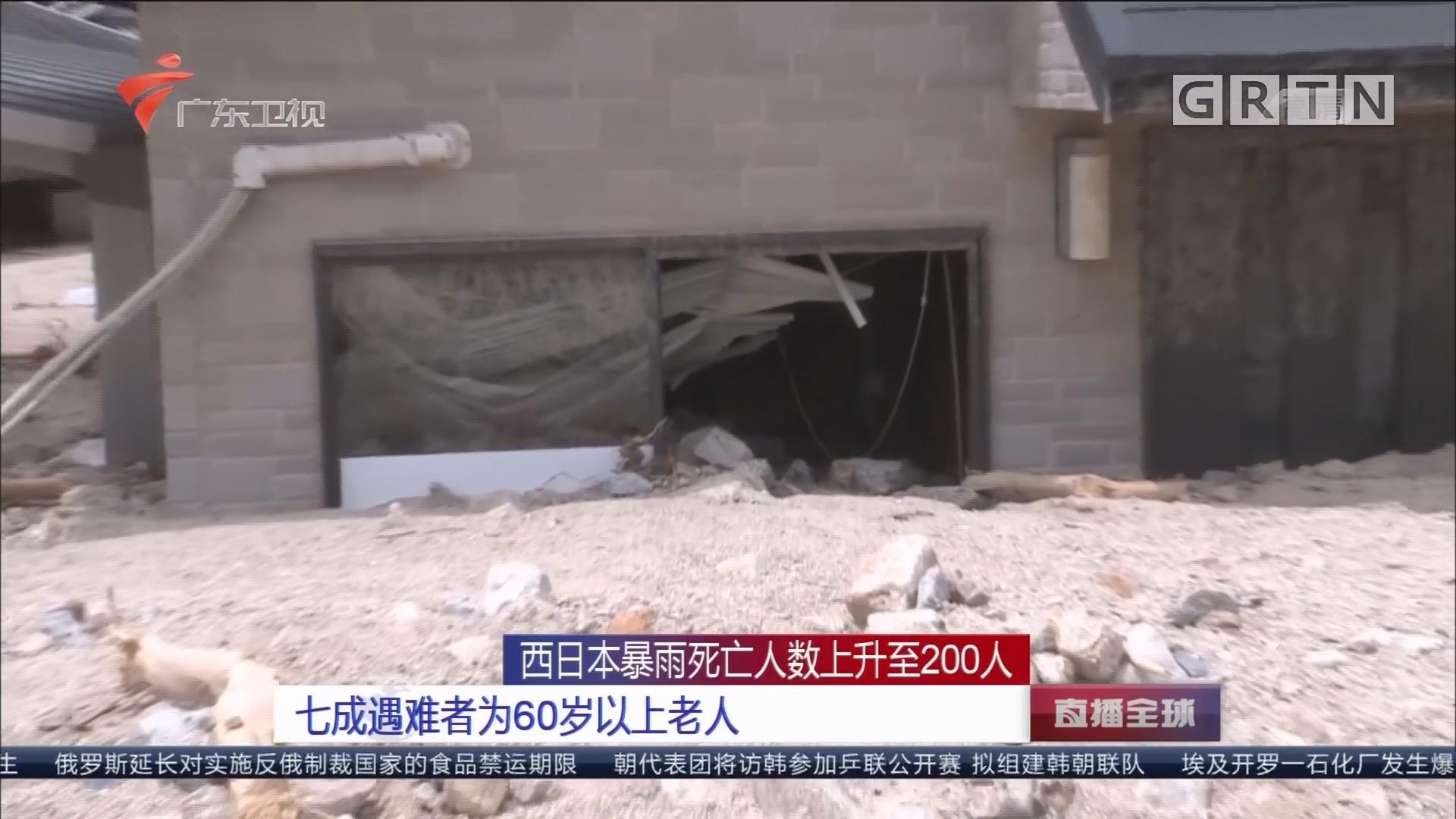 西日本暴雨死亡人数上升至200人 七成遇难者为60岁以上老人