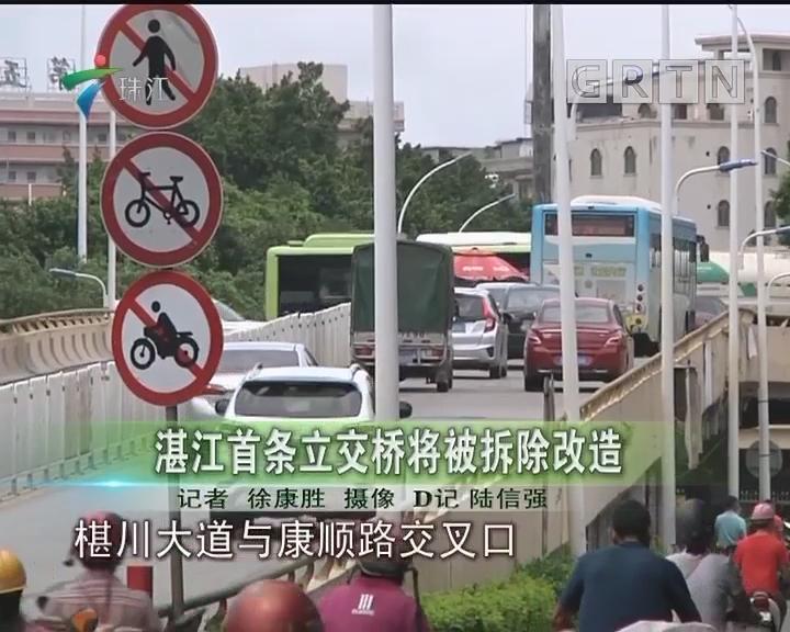 湛江首条立交桥将被拆除改造