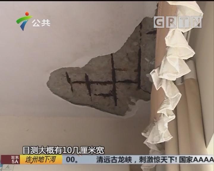 深圳:天花板突然脱落 砸中熟睡小孩